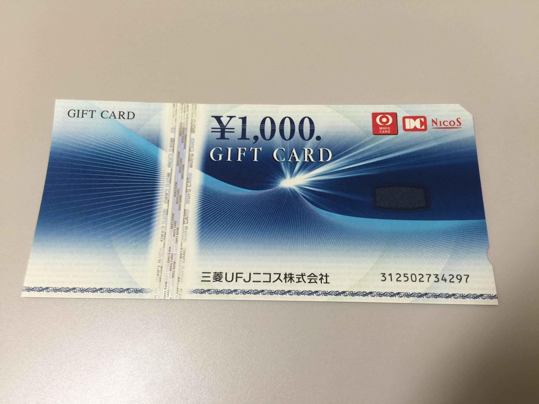 アサンテから株主優待のギフトカード1,000円