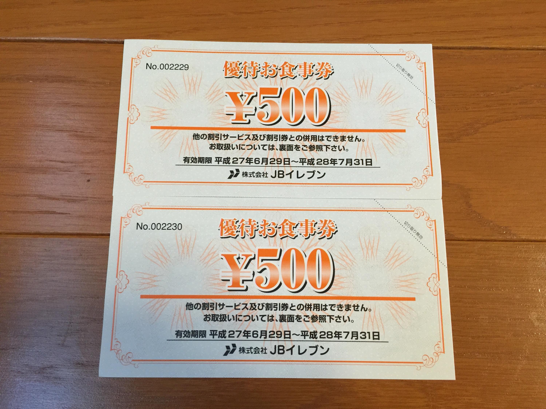 JBイレブンからの株主優待 1,000円分の食事券(以前は1,500円でした)