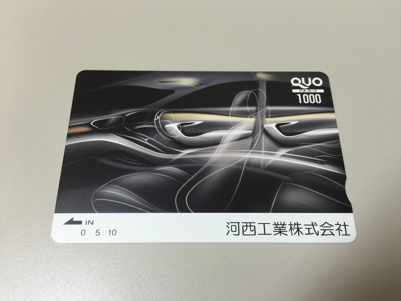 河西工業から株主優待のクオカード1,000円