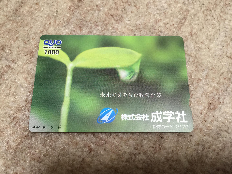 成学社から株主優待のクオカード1,000円
