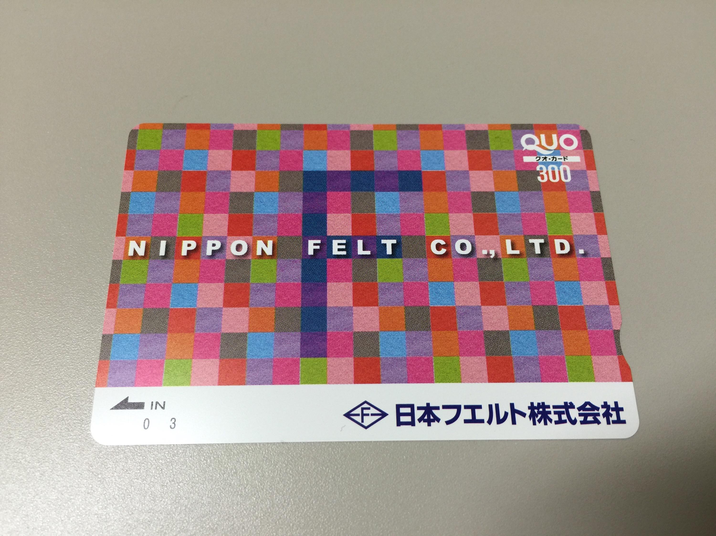 優待改悪 日本フエルトから株主優待のクオカード300円