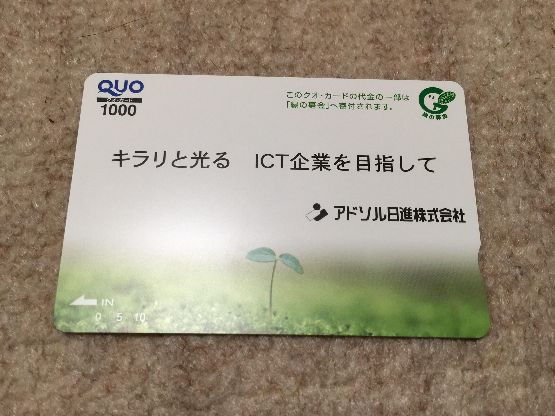 アドソル日進から株主優待のクオカード1,000円