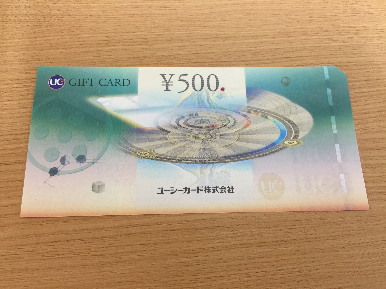 デイ・シイから株主優待 ギフト券500円分