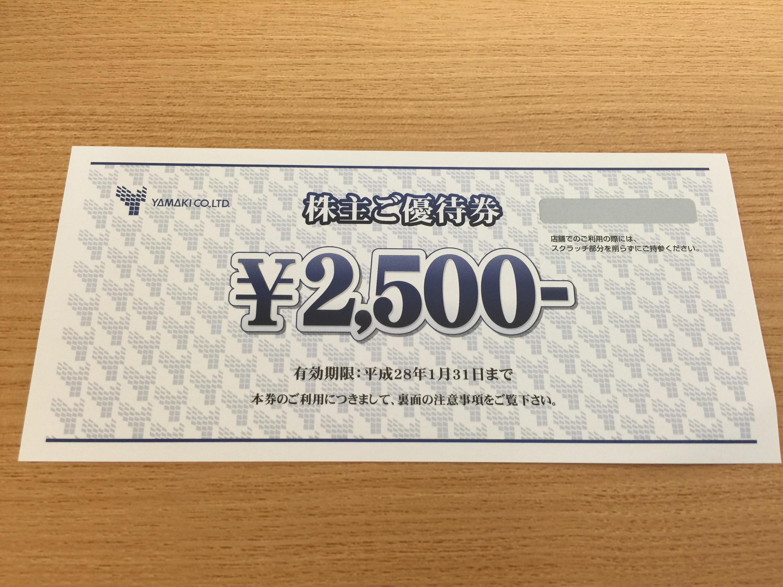 改悪後に追加購入した山喜から株主優待券2,500円分