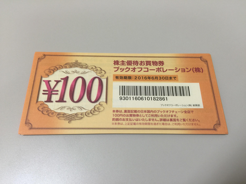 ブックオフコーポレーションから株主優待のお買い物券2,000円分
