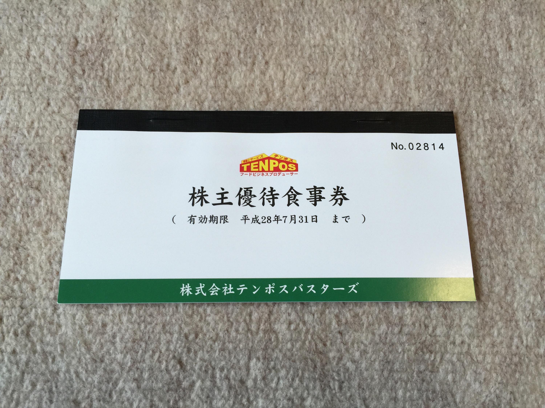 テンポスバスターズから株主優待 8,000円の食事券