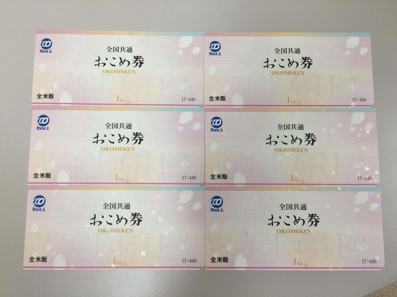 ハーツユナイテッドグループから株主優待 お米券6枚!