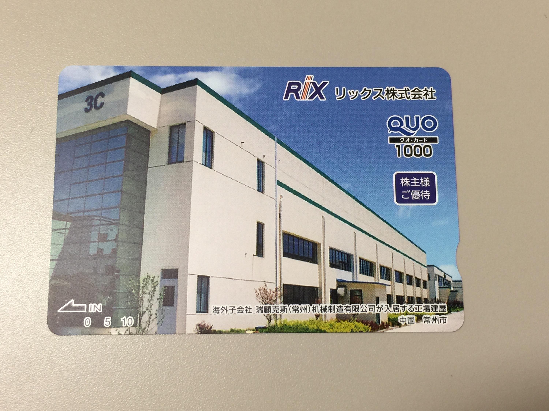 リックスから株主優待のクオカード1,000円