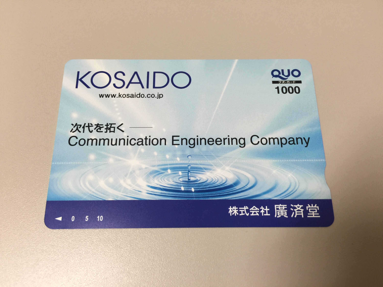 廣済堂から株主優待のクオカード1,000円