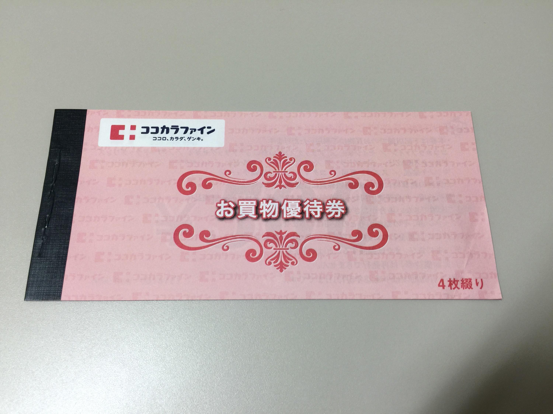 売却済みのココカラファインから株主優待 商品券2,000円分