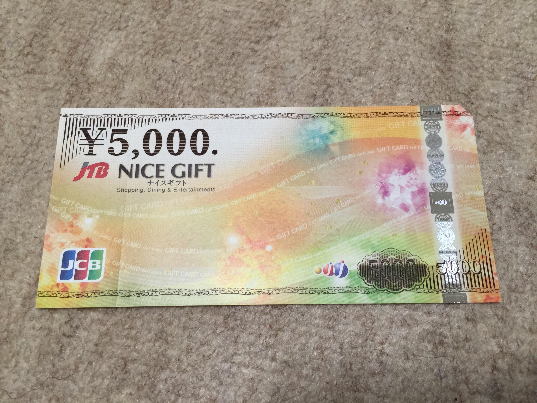売却済みのプレサンスコーポレーションから株主優待のギフトカード5,000円