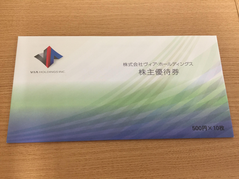 ヴィア・ホールディングスから株主優待 5,000円分の優待券