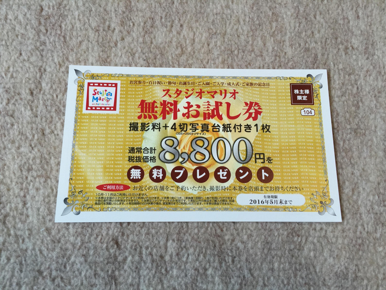 キタムラから株主優待 1,000円分優待券と写真撮影券とデジカメプリント50枚サービス券