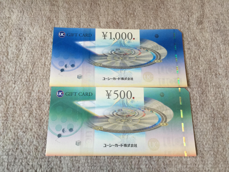 カーリットホールディングスから株主優待 ギフト券1,500円分