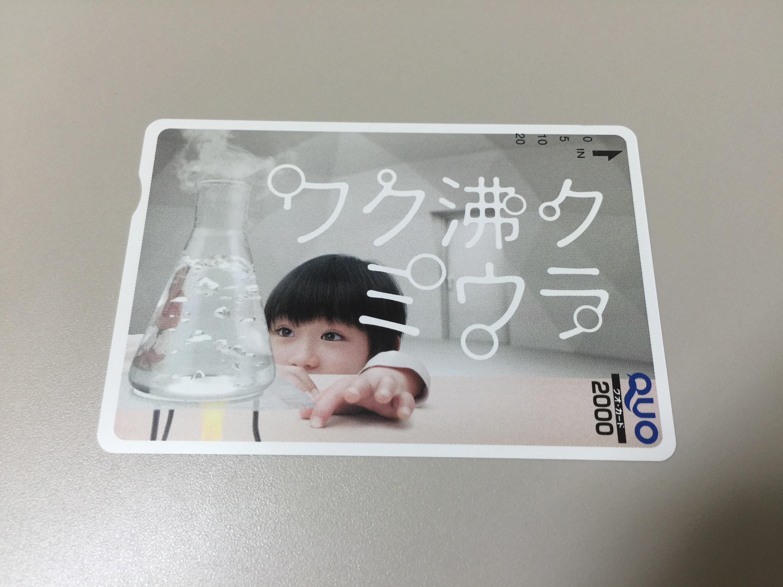 三浦工業から株主優待のクオカード2,000円