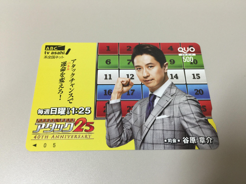 朝日放送から株主優待 アタック25のクオカード