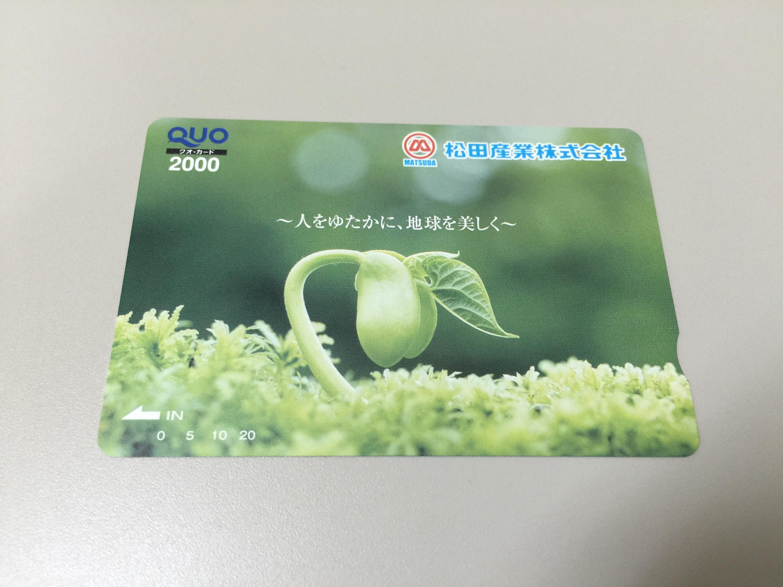 松田産業から株主優待 クオカード2,000円分