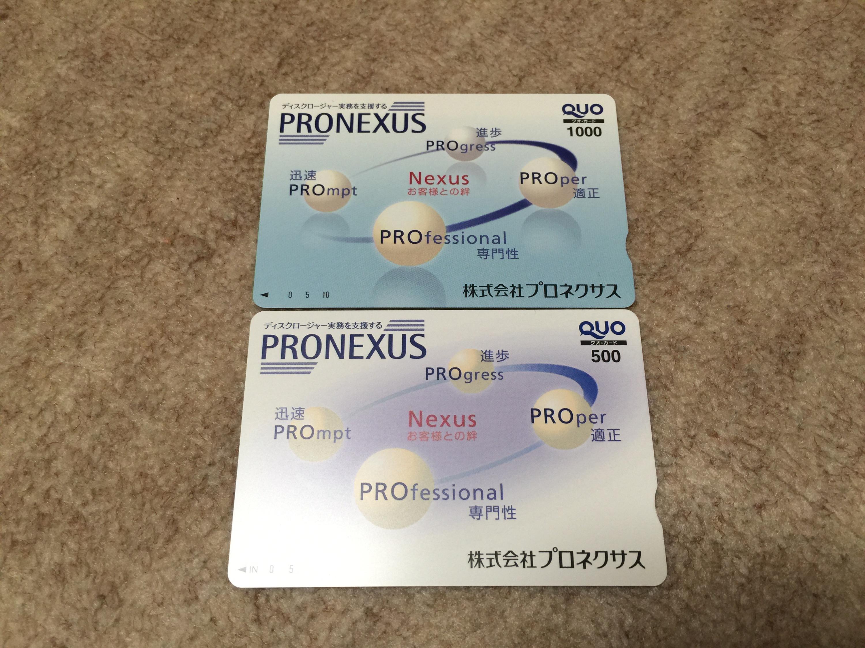 プロネクサスから株主優待 クオカード1,500円分