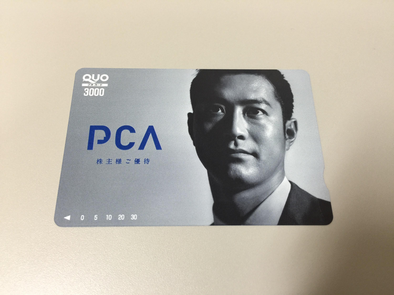 ピー・シー・エーから株主優待のクオカード3,000円