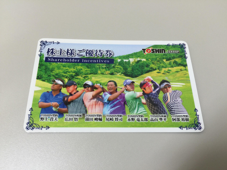 トーシンから株主優待 ゴルフ場平日1R無料券