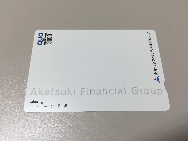 あかつきフィナンシャルグループから株主優待 クオカード3,000円分