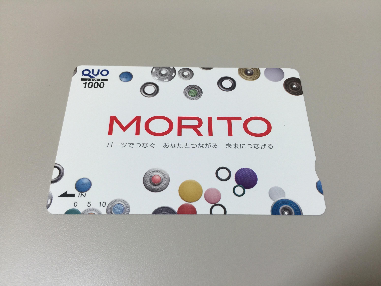 モリトから株主優待 クオカード1,000円分