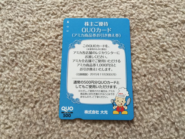 大光から株主優待 1,000円分の買い物券に交換できるクオカード