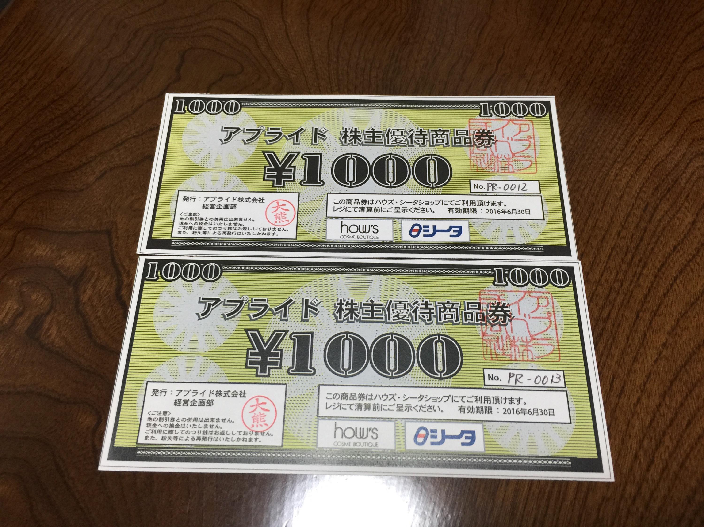 アプライドからの株主優待 ハウズの2,000円商品券
