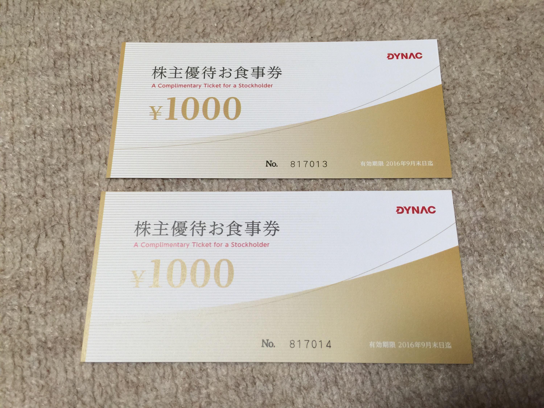 ダイナックからの株主優待 お食事優待券 2,000円