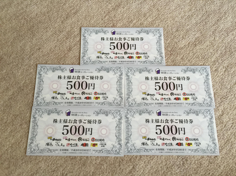 物語コーポレーションからの株主優待 2,500円の優待券