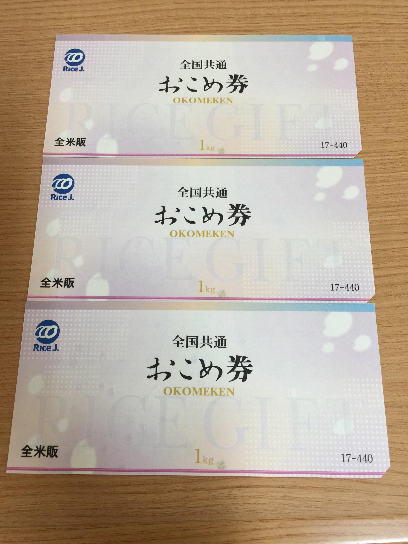 先日東証1部に昇格したオオバから株主優待 お米券3枚