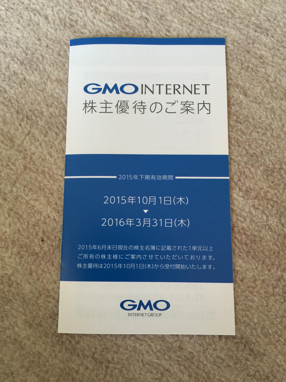 GMOインターネットからの株主優待 売買手数料キャッシュバックなど