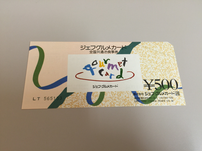 ニイタカから株主優待 ジェフグルメカード500円