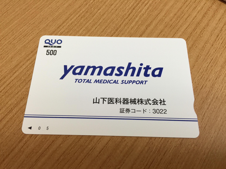 山下医科機械から株主優待 クオカード500円