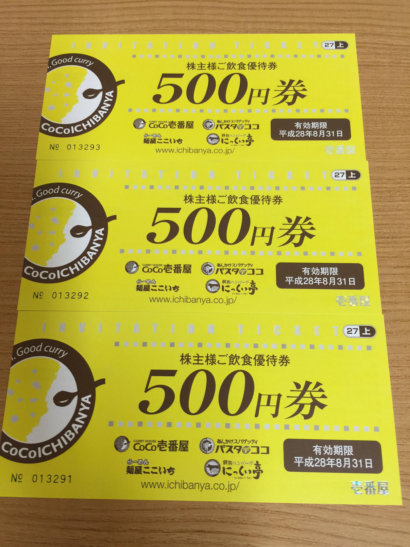 壱番屋から株主優待 食事券1,500円分