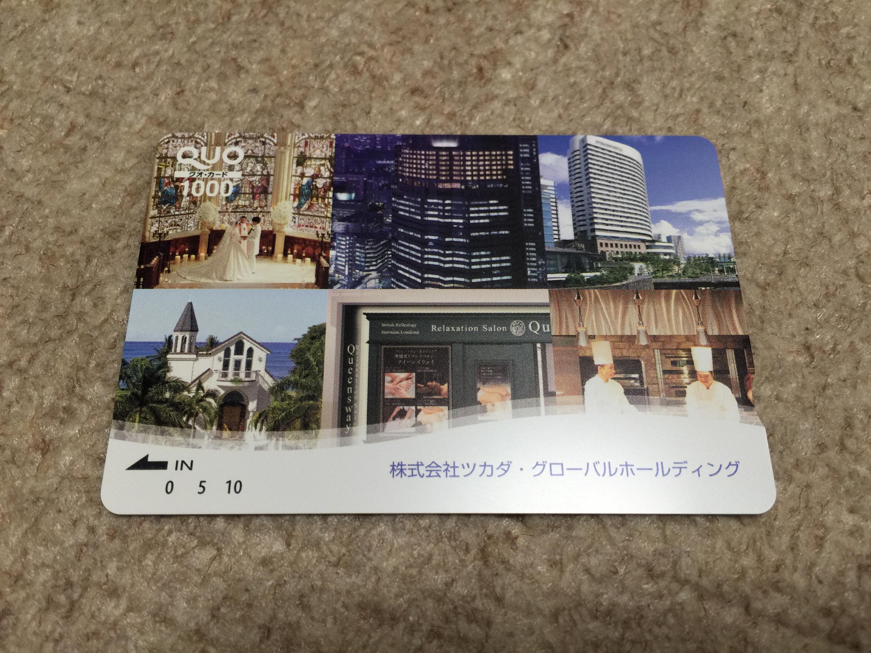 ツカダ・グローバルホールディングから株主優待 クオカード1,000円