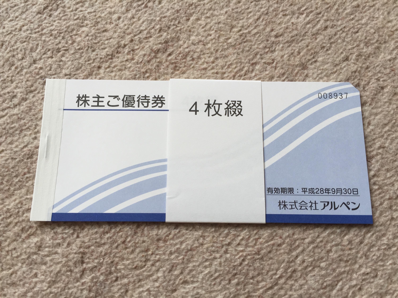 アルペンからの株主優待 2,000円分の優待券