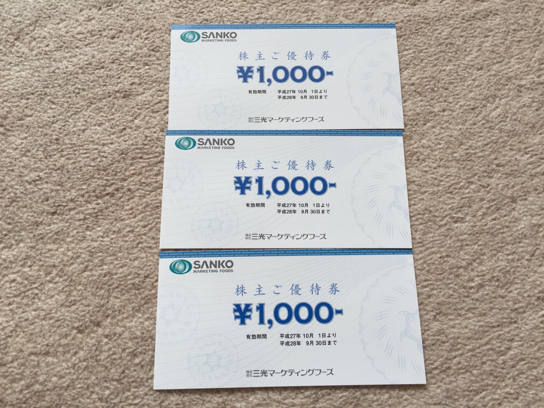 三光マーケティングフーズからの株主優待 3,000円の優待券