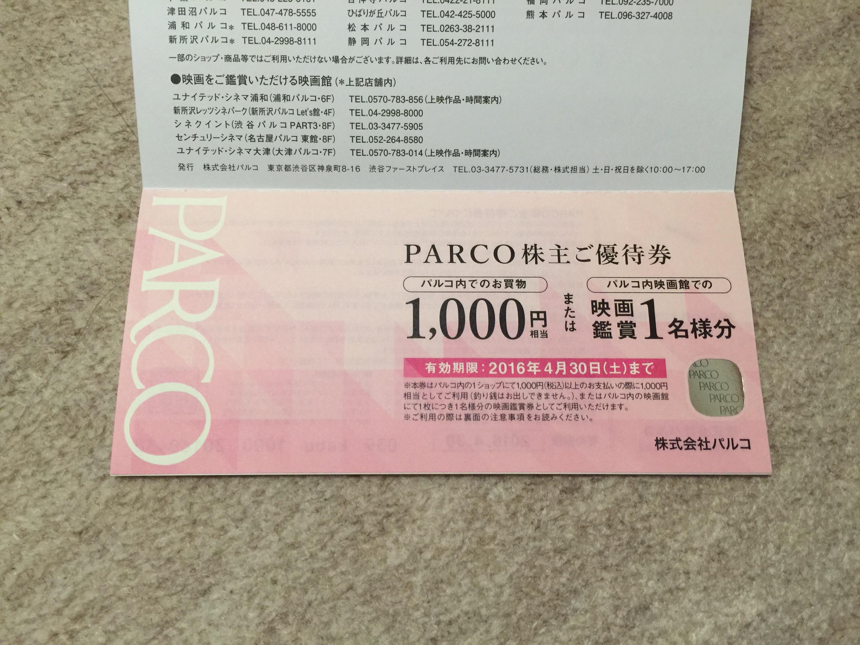 株主優待変更(改悪?)のパルコから 映画鑑賞券またはお買い物券として使える券