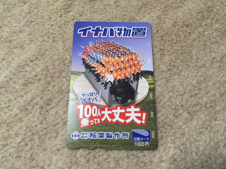 稲葉製作所からの株主優待 1,000円分の図書カード