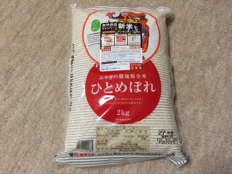 サトー商会の株主優待 宮城県産のお米 「ひとめぼれ」2キロ