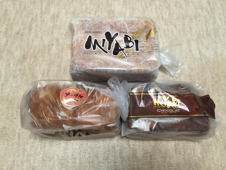 大庄からの株主優待 「みやび」のデニッシュパン