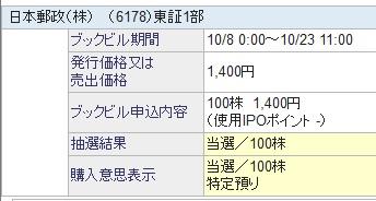 IPO 日本郵政とゆうちょ銀行の抽選結果を比べてみる