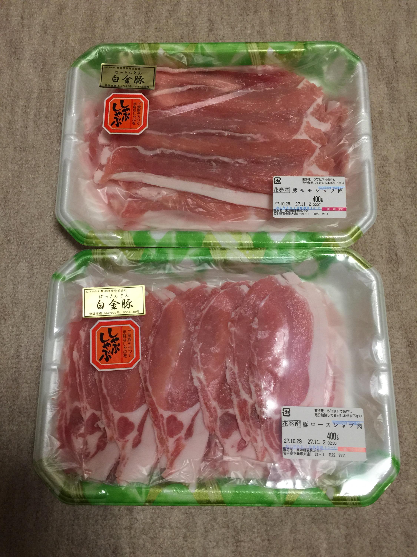 とにかく美味しい 花巻市にふるさと納税 白金豚 ロース・モモ肉 合計800g