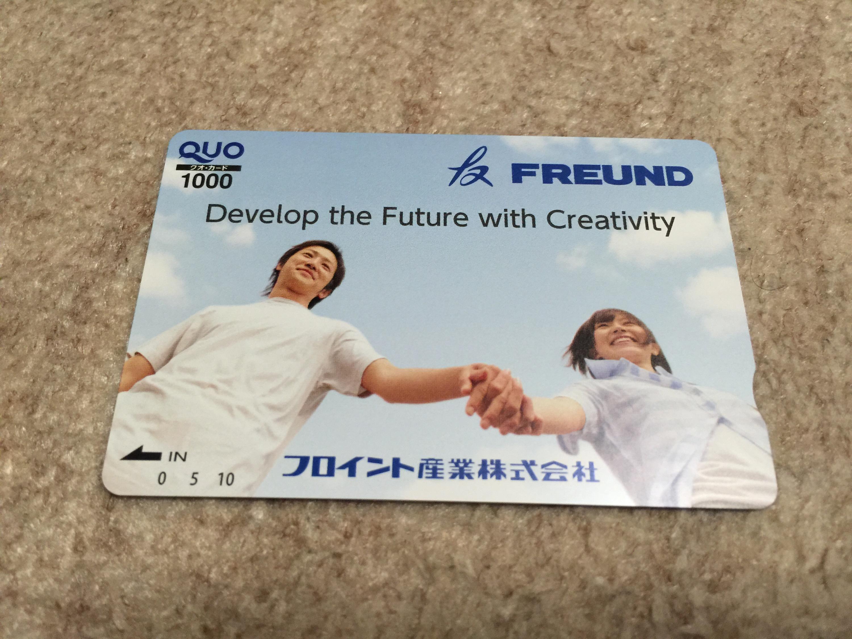 フロイント産業からの株主優待 クオカード1,000円分(1年以上の継続保有が必要)