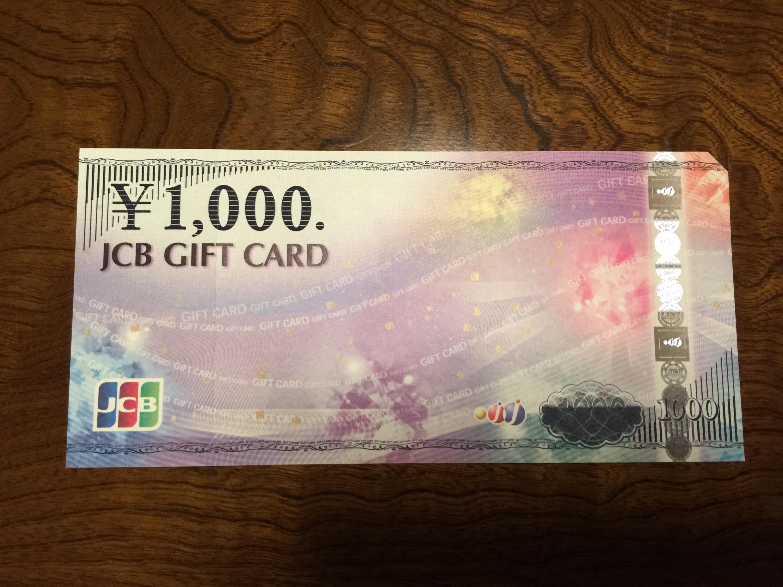 キューブシステムからの株主優待 JCBギフトカード1,000円分