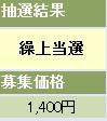日本郵政 IPO 最終結果 2社で補欠当選から繰り上がりで当選