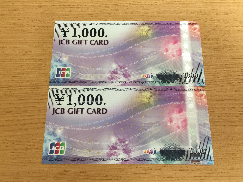 先週末にストップ高 ホットマンからの株主優待 2,000円分のギフトカード