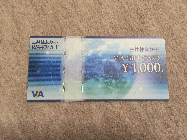 天満屋ストアからの株主優待 1年に2回 ギフトカード1,000円