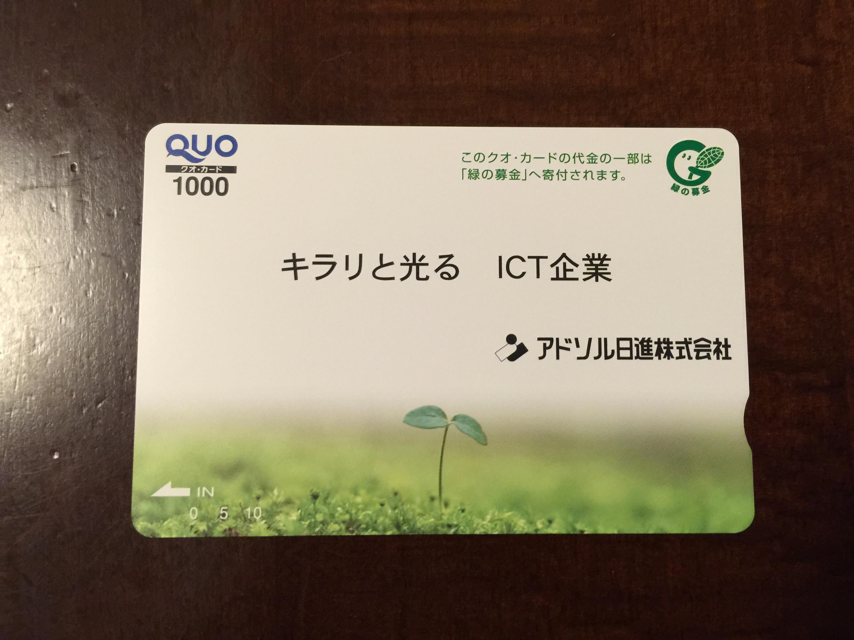 アドソル日進からの株主優待 クオカード1,000円分